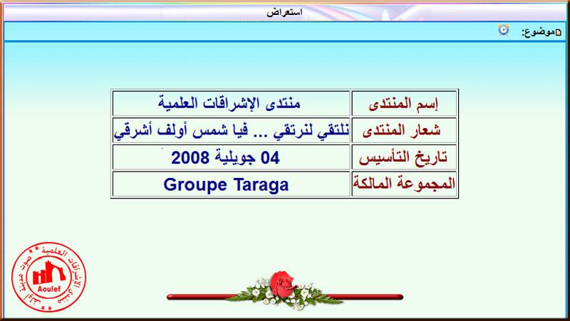 .:: هام للأعضاء ... تعلم كيفية إنشاء جدول في مساهماتك ::. 000710