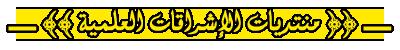 مجلة المنتدى الإلكترونية (النبراس) في عددها الثاني 21357210