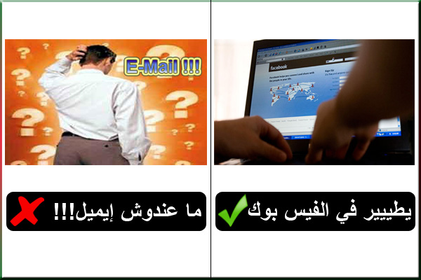 طرائف تقنية و معلوماتية Facebo10