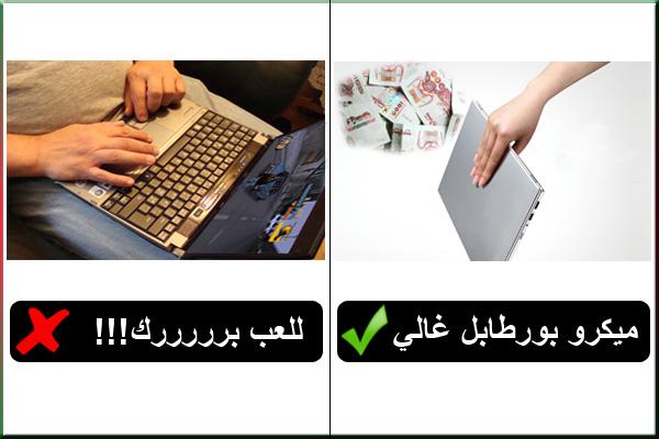 طرائف تقنية و معلوماتية Laptop10