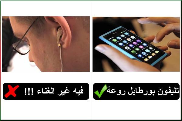 طرائف تقنية و معلوماتية Phone-10