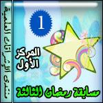 وسام مسابقة رمضان 3