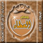 وسام العطاء 2012