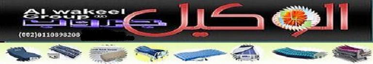 alwakeel-group-egypt 01099153507-01110898208