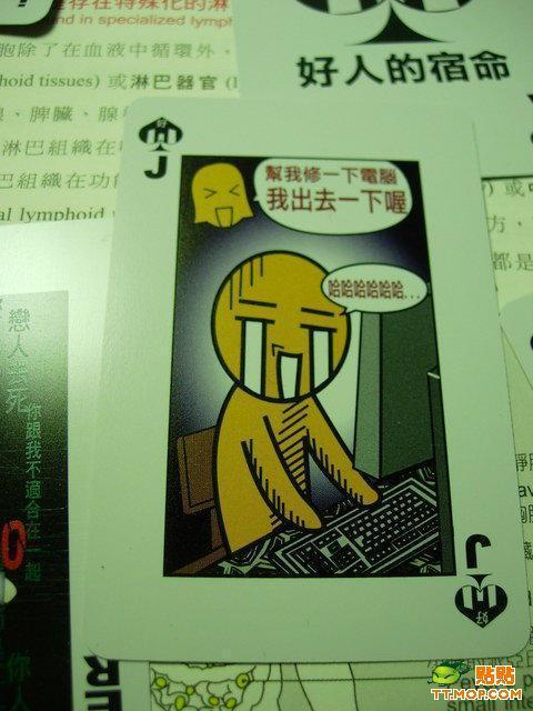 真正好人卡 G110