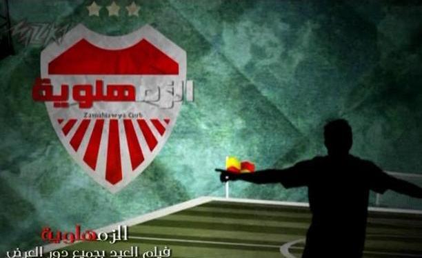فيلم الزمهلويه تصوير جيد جدا 23e57410