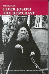 Gheron Iosif Isihastul Elderj10