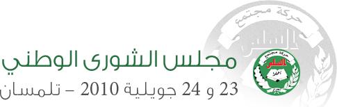 لقاء مجلس الشورى الوطني 2010 Majlis10
