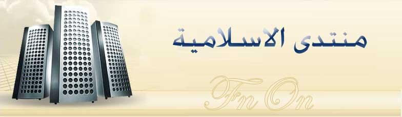 منتدى الاسلاميه