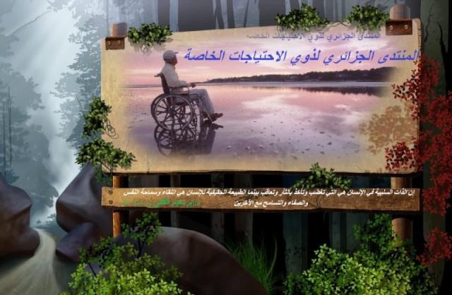 المنتدى الجزائري لذوي الاحتياجات الخاصة