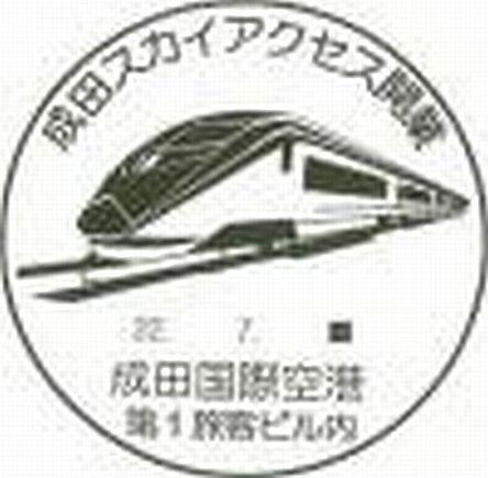 Das Eisenbahnthema im Stempel 00000033