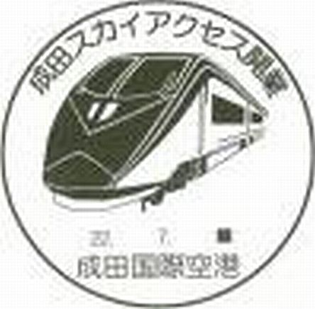 Das Eisenbahnthema im Stempel 00000034