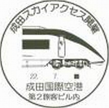 Das Eisenbahnthema im Stempel 00000035