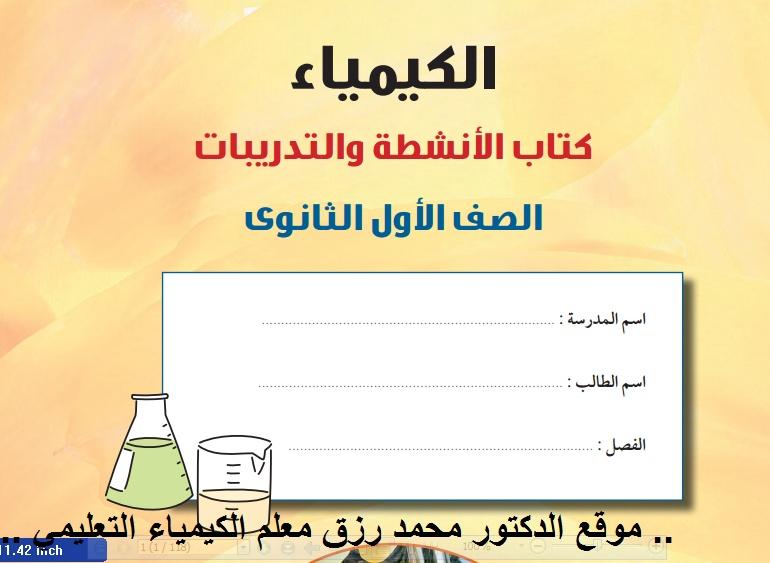 انفراد كتاب التدريبات في الكيمياء الصف الاول الثانوي 2014 منهج جديد حصريا موقع د محمد رزق Captur30