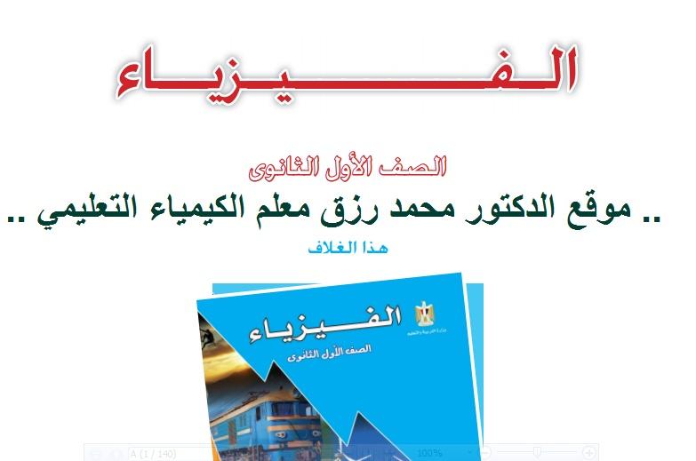 انفراد كتاب الفزياء الصف الاول الثانوي 2014 منهج جديد حصريا موقع الدكتور محمد رزق  Captur33