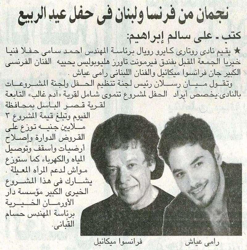Ahram Al Youm  5th April 2010 1453710