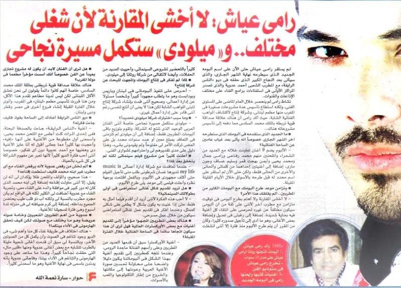 Youm Sabe3 12th January 2010 264810