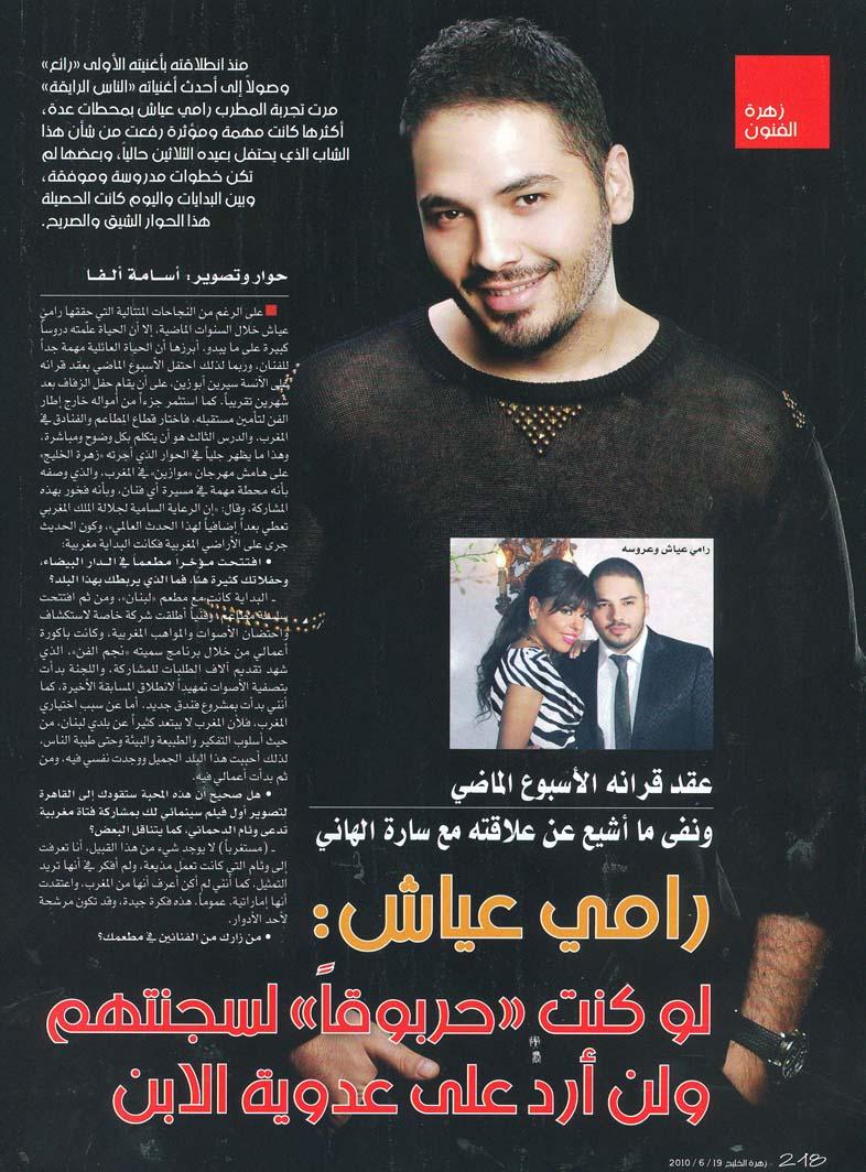 Zahrat Al Khalij 19th June 2010 2776910