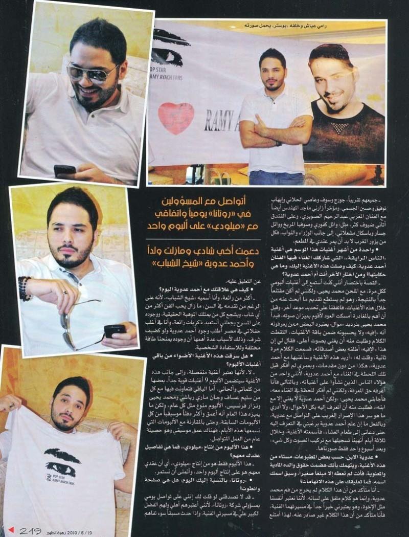 Zahrat Al Khalij 19th June 2010 2777010