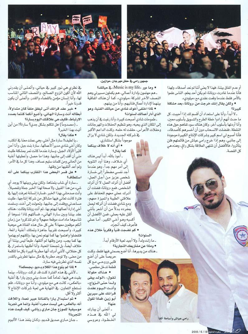 Zahrat Al Khalij 19th June 2010 2777110
