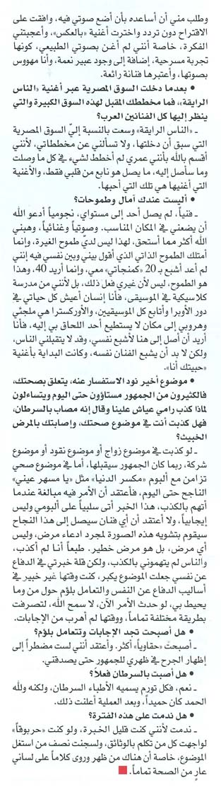 Zahrat Al Khalij 19th June 2010 2777210