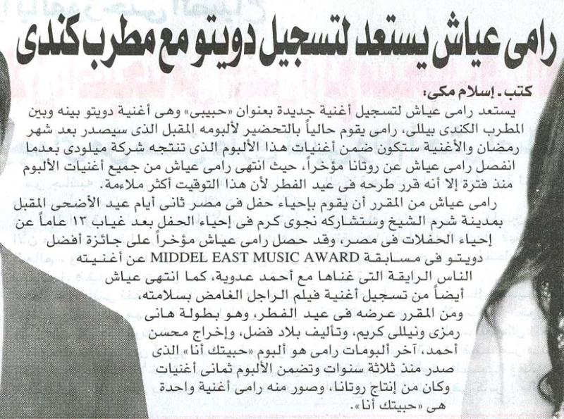 Dostour Newspaper 4th July 2010 3080810