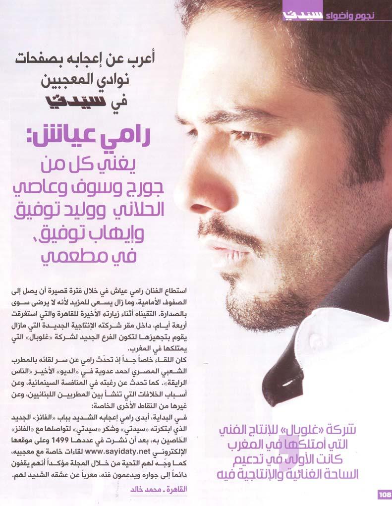 Sayedaty Mag 23th January 2010 355810