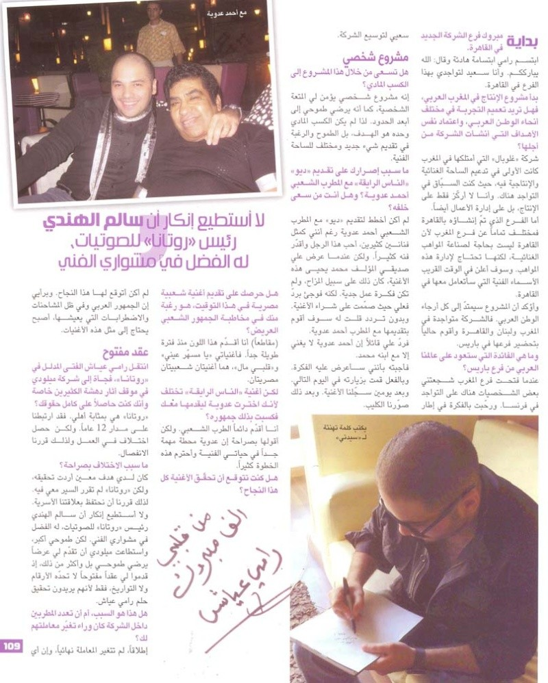Sayedaty Mag 23th January 2010 355910