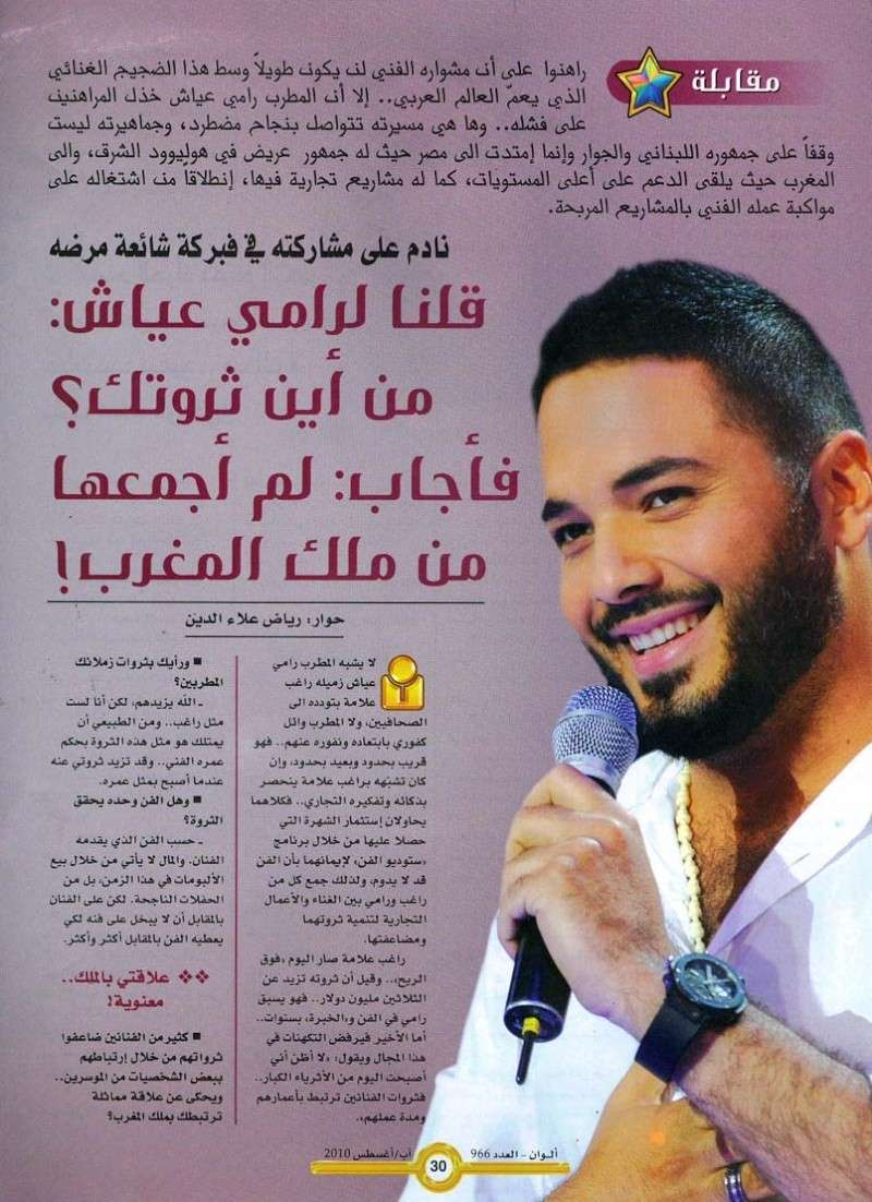 AL Alwan Mag 1st August 2010 3589210