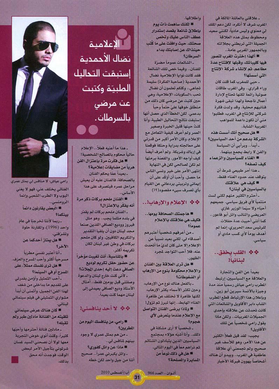 AL Alwan Mag 1st August 2010 3589310