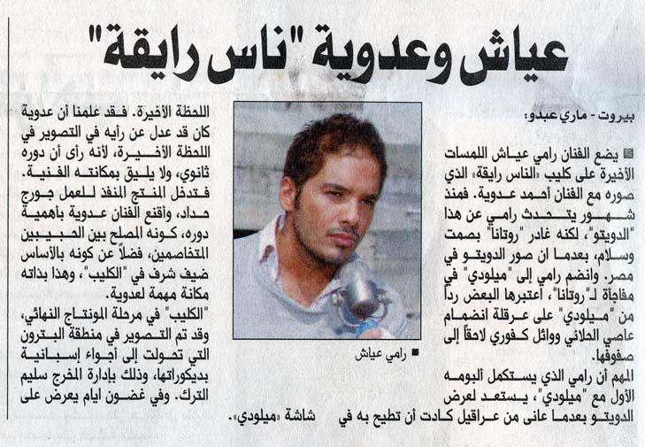 Syasa Kuwaitya 5th October 2009 4021710