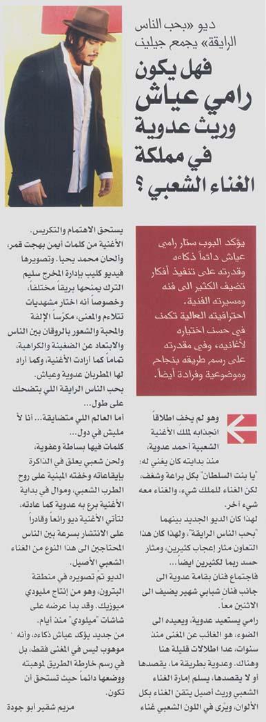 Chabaka Mag 9th Novembe 2009 4548010