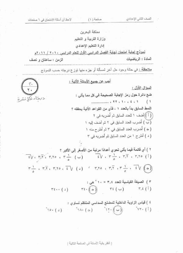 نموذج الإجابة الصحيحة لإمتحان الفصل الأول 2ع - رياضيات 110