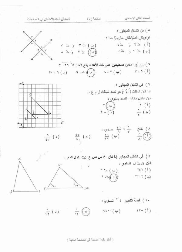 نموذج الإجابة الصحيحة لإمتحان الفصل الأول 2ع - رياضيات 210