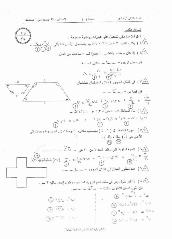 نموذج الإجابة الصحيحة لإمتحان الفصل الأول 2ع - رياضيات 310