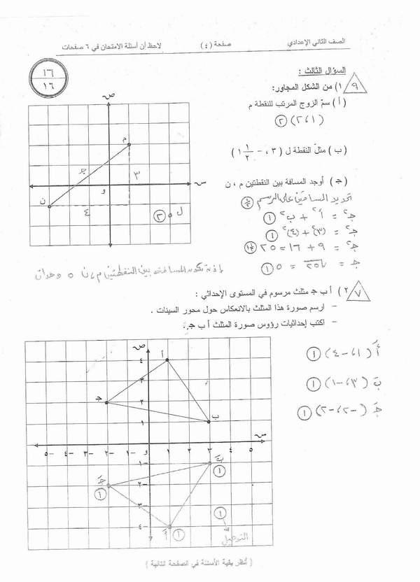 نموذج الإجابة الصحيحة لإمتحان الفصل الأول 2ع - رياضيات 410