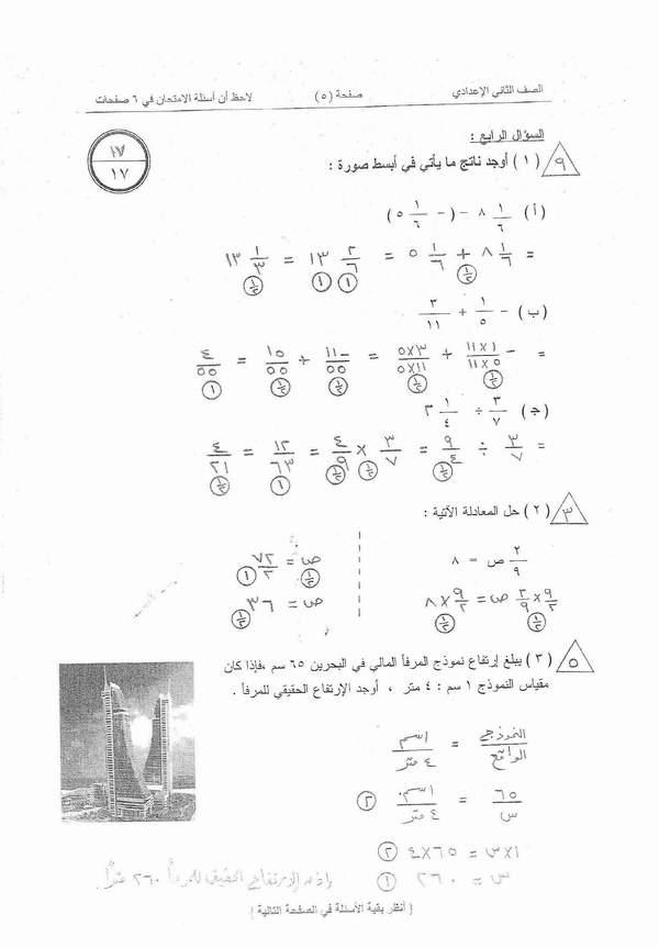 نموذج الإجابة الصحيحة لإمتحان الفصل الأول 2ع - رياضيات 510