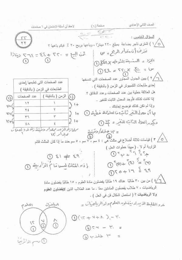 نموذج الإجابة الصحيحة لإمتحان الفصل الأول 2ع - رياضيات 610