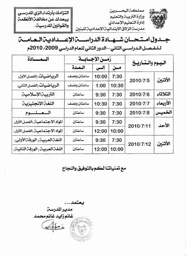 جدول امتحانات شهادة الدراسة الاعدادية العامة ( الدور الثاني - للعام 2009-2010 ) Pictur10
