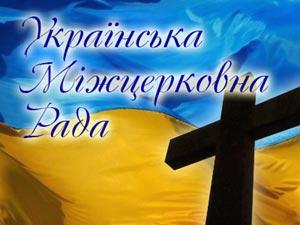 ОБРАЩЕНИЕ УКРАИНСКОГО МЕЖЦЕРКОВНОГО СОВЕТА  Logo_u10