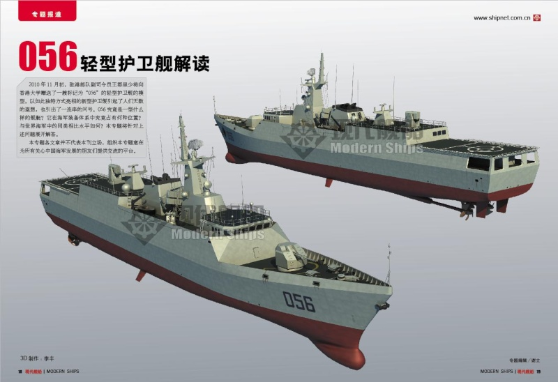 Frégates Chinoises - Projet 056 Type_510