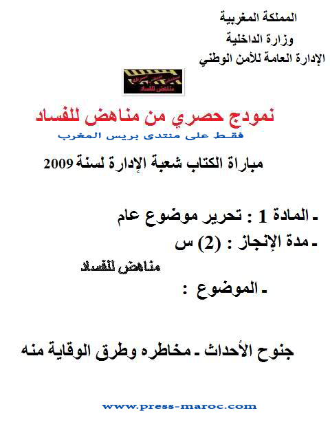 """نماذج إمتحانات مباراة كتاب """"شعبة الإدارة """" للإدارة العامة للامن الوطني لسنة 2009 111"""