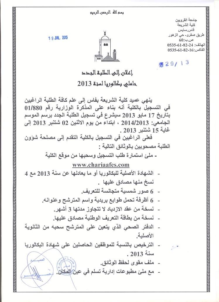 كلية الشريعة فاس فتح باب التسجيل لفائدة الطلبة الجدد الحاصلين على الباكالوريا 2013 Fes10