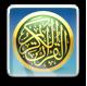 القرآن الكــــريــم