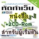 หนังสือหัดทำเว็บ หนังสือ+ซีดีรอม (Book+2CD-Rom) หนังสือสอนทำเว็บ หนังสือสอนสร้างเว็บไซต์ สำหรับผู้เริ่มต้น อยากมีเว็บไซต์เป็นของตนเอง