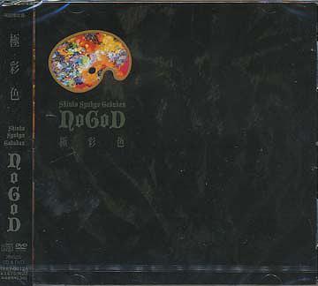 Album. Goku Saishiki. 25/02/2009 Goku_s10