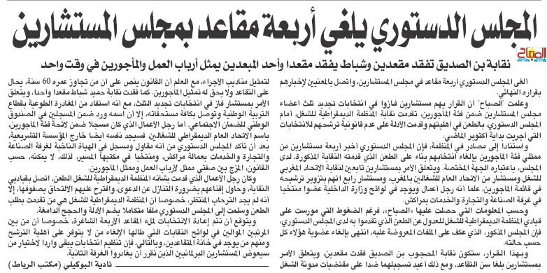 مسامر النعش Assaba10