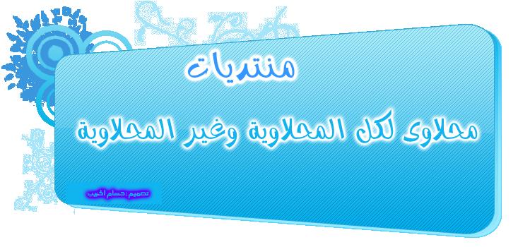 منتدى محلاوى للمحلاوية وغير المحلاوية