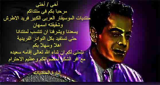اعلان عن حفلات للموسيقار وسامية جمال Fd-1110