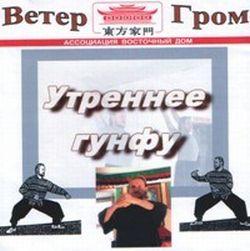 Утреннее гунфу. Учебный фильм (2006) DVD 28749310